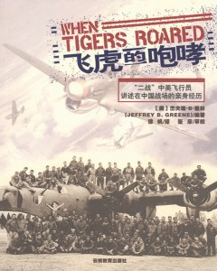 "Jeff Greene's book, ""When Tigers Roared,"" is an oral history of the American and Chinese airmen who fought together during World War II."